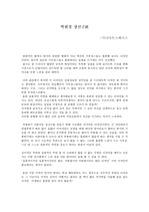 [가나아트스페이스] 박현경 장신구展