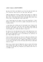 [미술관] 고찬규 작가
