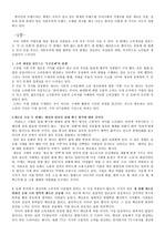 한국인 트렌드를 읽고