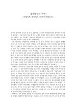 한국 근현대사의 이념, 박정희 정권의 독재 정치