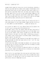 [전시회] 박준 개인전 - 오르골에 담긴 이야기