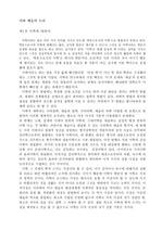 [감상문] 미와 예술의 논리 제1장 미학에 대하여