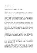 스튜어드십 코드 기사 분석(개념정리, 의견 정리)(매경경제경영콘서트)(A+)