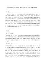 김영란법 문제점과 대안(농수산업계를 중심으로)(A0)