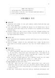 [사회심리] 중앙대-사회심리학- 98년 1학기 중간고사