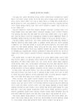 [대선후보] 노무현과 정몽준의 후보단일화에 대해서