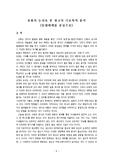 [광고홍보] 광고의 기호학적 분석