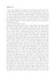 [페미니즘 문학] 누런 벽지와 반점에 나타난 가부장적 담론에 대한 여성 ..
