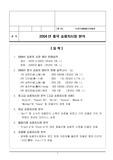[자동차] 중국 자동차 시장 분석