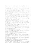 [방송]한국 방송학