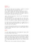 [공무원][인사담당자 유혹하는 자기소개서]공공기관/공무원/공사/협회