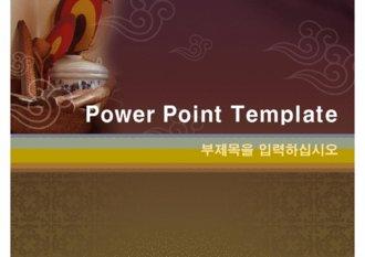 한국적이고 고급스러운 파워포인트 템플릿