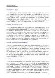 부산보훈병원 전산파트 지원자 자기소개서 [그룹사 인사팀 출신 현직 컨설턴트 작성]