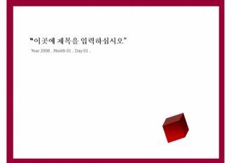 심플기획서_레드파워포인트발표보고서