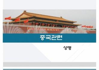 중국관련 모든 자료에 이용_파워포인트 템플릿