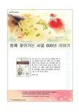 함께 찾아가는 서울 600년 이야기