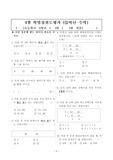 5학년 4월 수학 학력평가 문항
