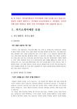 [자기소개서]최종합격 분야별자기소개서샘플(자기소개서예문 10편)과 이력서양식+자기소개서양식