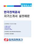 (2017년 한전 자소서) 한국전력공사 자기소개서