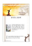 한국의 간이역