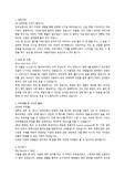 [농심 자기소개서] 면접+자기소개서