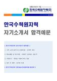 (한수원 자소서) 한국수력원자력 자기소개서 + 면접족보