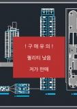 [도면] 유니테 다비타시옹 (Unit..