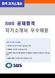 (SBS 자기소개서 - 2016년 합격서류) SBS 자기소개서 (PD/연출) 실전우수예문 + 합격스펙/연봉정보 [SBS자소서 SBS 자기소개서 SBS채용정보/SBS 합격자소서 지원동기 첨삭항목]