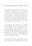 [올해최신]자기소개서 자신의 성격 및 취미 합격샘플  10편모음 [성격의 장단점 자기소개서 합격 예문][자기소개서 성격의장단점][자소서 자신의성격 및 장단점][자기소개서잘쓴예][자기소개서 잘쓴예모음][자소서잘쓴예]성격의장단점자기소개서