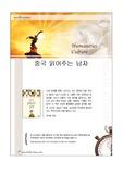 중국 읽어주는 남자
