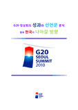 G20 정상회의 성과와 선언문 분석 / 향후 나아갈 방향, 전망