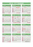 [2011 무료달력]신묘년 새해 무료달력, 미니달력, 달력서식입니다.(2011 무료달력,달력한글파일)