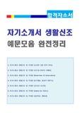 <자기소개서 생활신조 샘플모음 + 이력서..