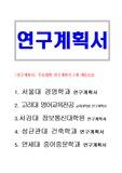 [연구계획서] 주요대학 연구계획서 5개 ..