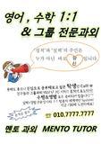 [과외모집] 인기만점 과외전단지^^