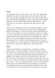 2012 전기모집 세종대 관광대학원, 경희대관광대학원 합격 연구계획서