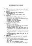 입주자 대표회의 운영비 사용규정