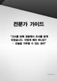 경찰소환대응_진술거부권