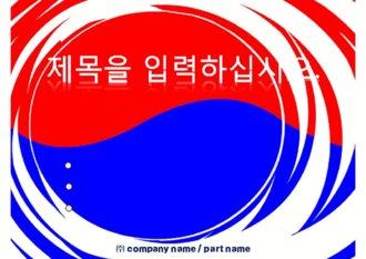 태극문양 <strong>파워포인트</strong> <strong>템플릿</strong> pp-2012-03-02-태극