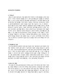 [학업계획서] 중어중문학과 자기소개서