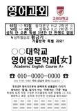 [무료] 과외 전단지 샘플 (영어과외, ..