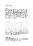 [학업계획서] 신소재공학과 학업계획서 ★..