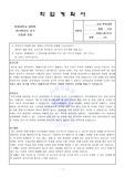 한양대학교 경영대학원 합격 자기소개서