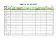 영업 실적 및 예상 매출목표금액(월별 파악)