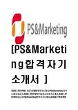 [피에스앤마케팅-최신공채합격자기소개서]PS&Marketing자기소개서자소서,피에스앤마케팅건설자소서자기소개서,피에스앤마케팅자소서,PS&Marketing합격자기소개서,sk피에스엔마케팅