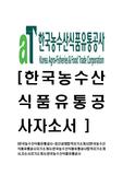 [한국농수산식품유통공사-2014년최신공채합격자기소개서]한국농수산식품유통공사자기소개서,한국농수산식품유통공사합격자기소개서,자소서자기소개서,한국농수산식품유통공사