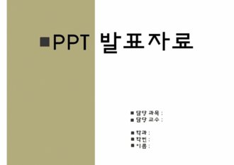 <strong>PPT양식</strong>