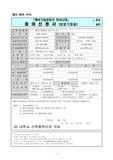 예비기술창업자 육성사업 신청서 및 사업계획서