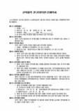 산학협력 연구(위탁연구)계약서