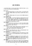 경영위탁 계약서(회사)